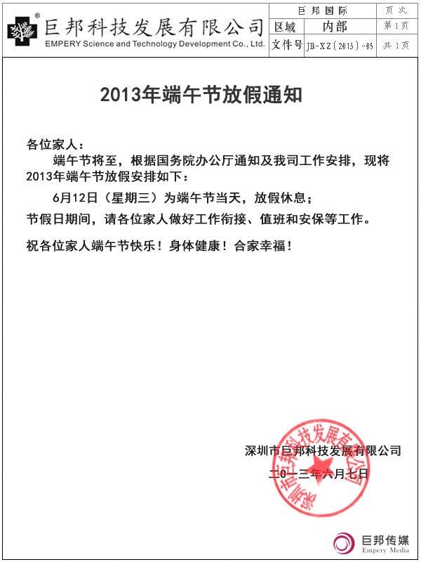 2013年度端午节放假通知_巨邦国际控股有限公
