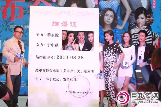 《美人邦》北京首映礼